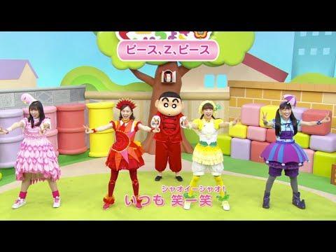 ももくろちゃんZ&クレヨンしんちゃん「笑一笑 〜シャオイーシャオ!〜」YouTube ver. 振り付けビデオ