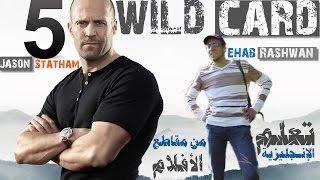 """تعلم الإنجليزية من مقاطع الأفلام الأجنبية - الحلقة 5 - مقطع من فيلم: """"WILD CARD"""""""