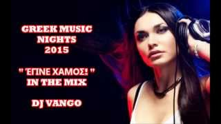 GREEK MUSIC NIGHTS 2015 -  ΕΓΙΝΕ ΧΑΜΟΣ! -  IN THE MIX