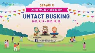 2020 여수 신도심 거리문화공연 | 청춘 버스킹