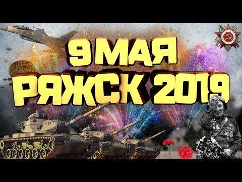 Празднование Дня Победы Ряжск 2019. 9 мая в городе Ряжске