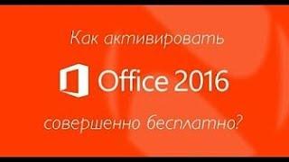 Активация Office 2016 без ключа