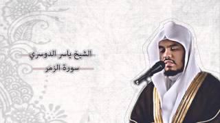 ياسر الدوسري - الزمر   Yasser Al-Dosari - Az-Zumar
