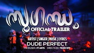 സുഗന്ധം Malayalam official trailer | DUDE PERFECT | ~Team NFS.