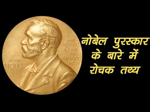 नोबेल पुरस्कार के बारे में रोचक तथ्य Amazing Facts  About Nobel Prize in Hindi