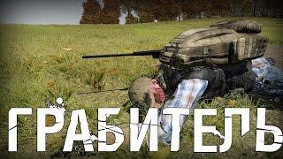 ГРАБИТЕЛЬ! - DayZ Epoch
