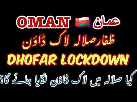 Oman News | There will be Lock-Down in Salalah,Dhofar | Rumores about Salalah Lock-down