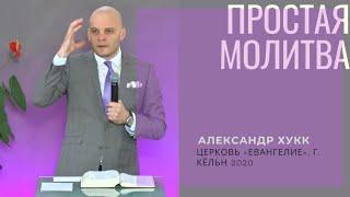 Простая молитва - Александр Хукк. Церковь «Евангелие», г. Кёльн 2020