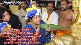 Ayyappa Swami...! Sarana Theertham (1997). (Prajeesh)