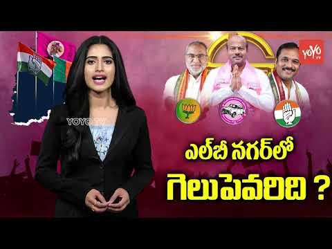 LB Nagar Politics | Ram Mohan Goud | Sudheer Reddy | TRS Vs Telangana Congress | YOYO TV Channel