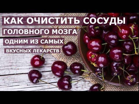 КАК ОЧИСТИТЬ СОСУДЫ ГОЛОВНОГО МОЗГА ВИШНЕЙ Лечебные свойства вишни