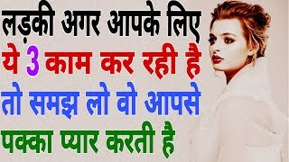 3 things a girl will do for a boy if she is in love with him | Explained in hindi