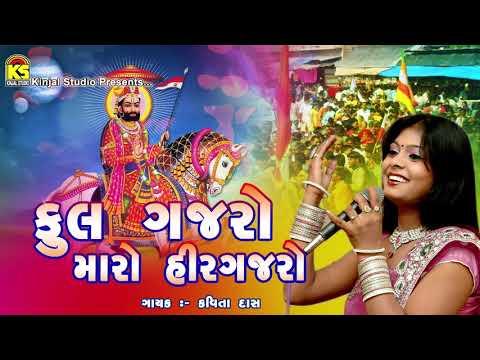Phool Gajaro Re Maro Hir Gajaro By Kavita Das Ⅰ 2017 Dj Mix Songs