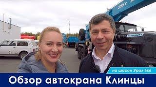 Обзор автокрана Клинцы 25 тонн | Урал 6х6