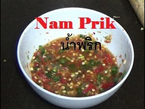 Nam Prik(น้ำพริก) Spicy Thai Chili Dipping Sauce
