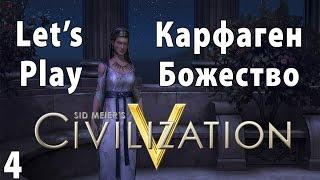 Civilization 5 - Lets Play Карфаген Божество - Часть 4 - Четвертый город(Серия видео по замечательной игре Civilization 5 Brave New World - Летсплей за Карфаген, уровень сложности Божество, карт..., 2014-10-09T17:52:54.000Z)