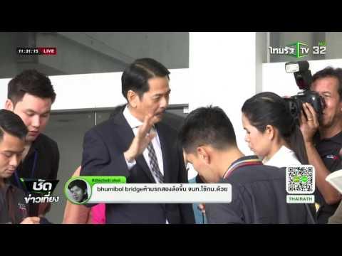 ดีเอสไอรอ พระธัมมชโย มอบตัววันนี้ | 26-05-59 | ชัดข่าวเที่ยง | ThairathTV