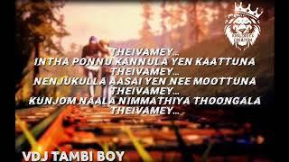 Theivamey Song Lyrics -- Shantra Brown || VDJ TAMBI BOY ||