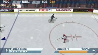 Чемпионат мира по хоккею за Россию №1 (сначала Шведы)