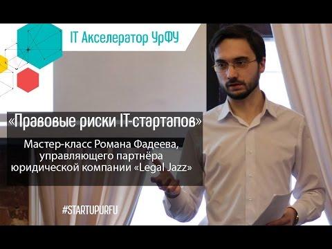 Мастер-класс Романа Фадеева «Правовые риски IT-ста
