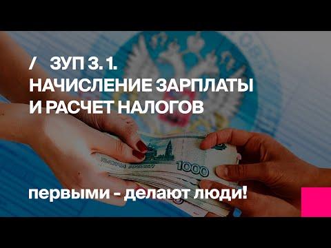 Начисление зарплаты и расчет налогов в 1С:ЗУП версии 3.1