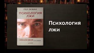 Пол Экман–Психология лжи. Обмани меня, если сможешь. Что почитать: бизнес и развитие, обзор на книгу