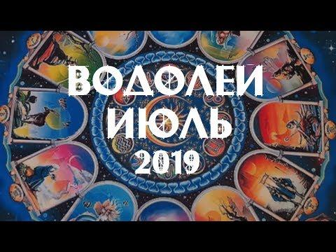 ВОДОЛЕЙ. Важные события ИЮЛЯ. Таро прогноз на ИЮЛЬ 2019 г. Гороскоп на июль.