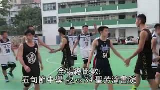 Publication Date: 2017-12-12 | Video Title: 五旬節中學 vs 聖芳濟書院 (03.12.2017) 《I