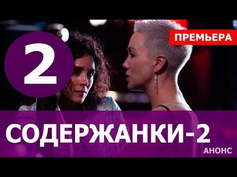 СОДЕРЖАНКИ 2 СЕЗОН 2СЕРИЯ(Сериал 2020). ПРЕМЬЕРА.АНОНС ДАТА ВЫХОДА