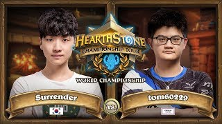 Surrender vs. tom60229 - Semifinals - 2017 HCT World Championship