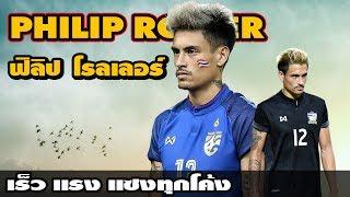 top-skills-เร็ว-แรง-l-ฟิลิป-โรลเลอร์-philip-roller-ทีมชาติไทย-หล่อ-แถมคมอีกต่างหาก