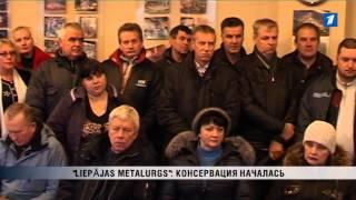 ПБК: «LM»: консервация началась(Сегодня утром стало известно, что KVV group решил законсервировать предприятие «KVV Liepājas metalurgs». К тому давно..., 2016-03-18T17:24:27.000Z)