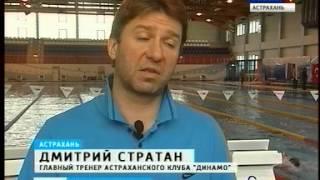 Астрахань готовится к матчу мирового уровня по водному поло