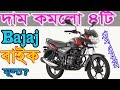 Bajaj Bike offer price in Bangladesh