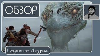 God Of War 4 2018 ОБЗОР Плюсы и минусы БЕЗ спойлеров