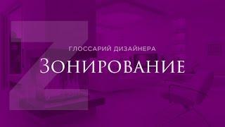 видео Зонирование офисного пространства. Стеклянные перегородки в Алматы