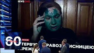 Елену Бережную облили зеленкой патриоты Украины