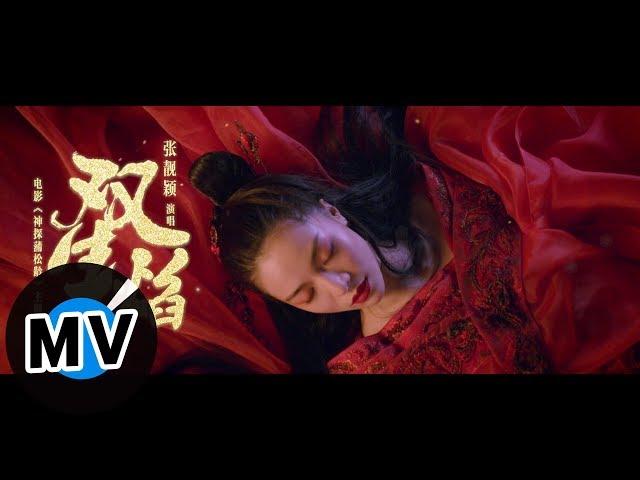 張靚穎 Jane Zhang - 雙生焰(官方版MV)- 電影《神探蒲松齡》主題曲