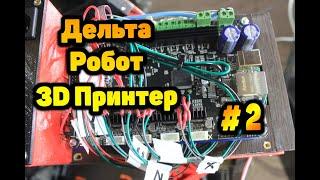 3D принтер на 3D принтере №2: Дельта -Робот за $300. Обзор и подключение электроники
