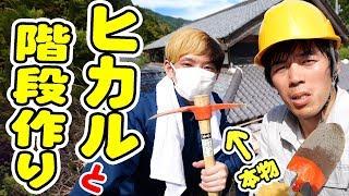 【DIY】ヒカルくんと階段作ってみた! thumbnail