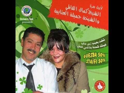album kamel el guelmi duo djamila