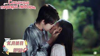 Пылкий поцелуй и долгожданное признание. Сладкая первая любовь 甜了青梅配竹马  [Жэнь Ши Хао, Чжэн Фань Син]