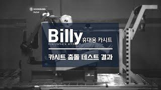 [순성] 휴대용카시트 빌리 CRS 테스트 영상 공개