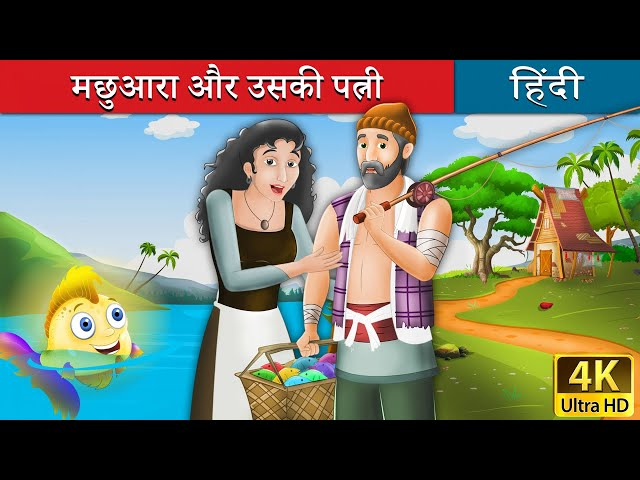 मछुवारा और उसकी पत्नी | The Fisherman and His Wife in Hindi | Kahani | Hindi Fairy Tales