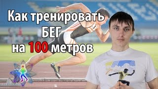 видео Подготовка к зачету в беге на 100 м или в челночном беге (10 х 10 м, 6 х 30 м и т. п.)