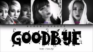 VOSTFRHANROM 2NE1 투애니원 – Goodbye 안녕 Color Coded Lyrics RomHa…