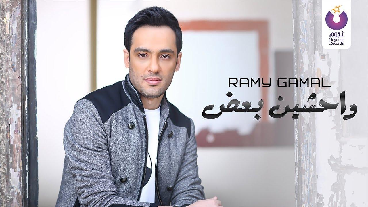 Ramy Gamal- Wahsheen Ba'ad (Official Lyrics Video) | (رامي جمال – واحشين بعض (2013