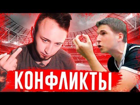 ВСЕ КОНФЛИКТЫ ФИФЕРОВ/ФУТБОЛЬНЫХ БЛОГЕРОВ #2
