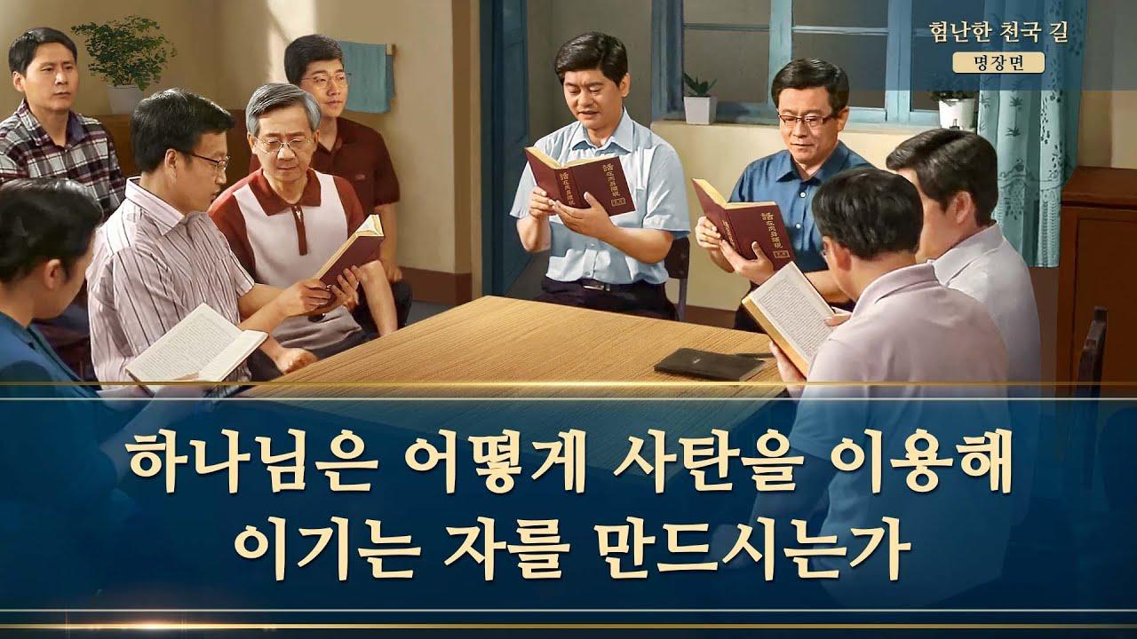 기독교 영화<험난한 천국 길>명장면(6)하나님은 어떻게 사탄을 이용해 힘쓰게 하는가?