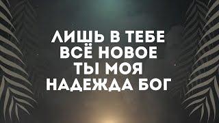 Слово жизни Music - Забывая прошлое | караоке текст | Lyrics